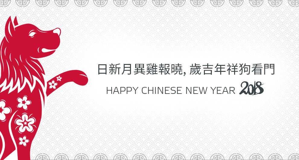 BANNER-CN-new-year_2018.jpg